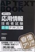 Aptextbooks_2
