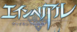 Einherjar_logo