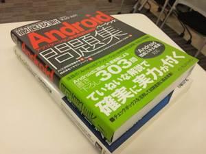 Androidexambook